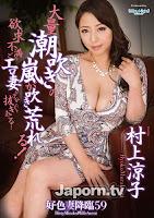 SKY-334 好色妻降臨 Vol.59 : 村上涼子