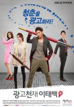 Thiên Tài Quảng Cáo - Ad Genius Lee Tae Baek