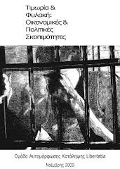 Τιμωρία & φυλακή: οικονομικές και πολιτικές σκοπιμότητες