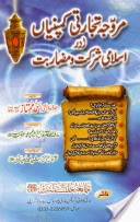 http://books.google.com.pk/books?id=KSEdAgAAQBAJ&lpg=PP1&pg=PP1#v=onepage&q&f=false