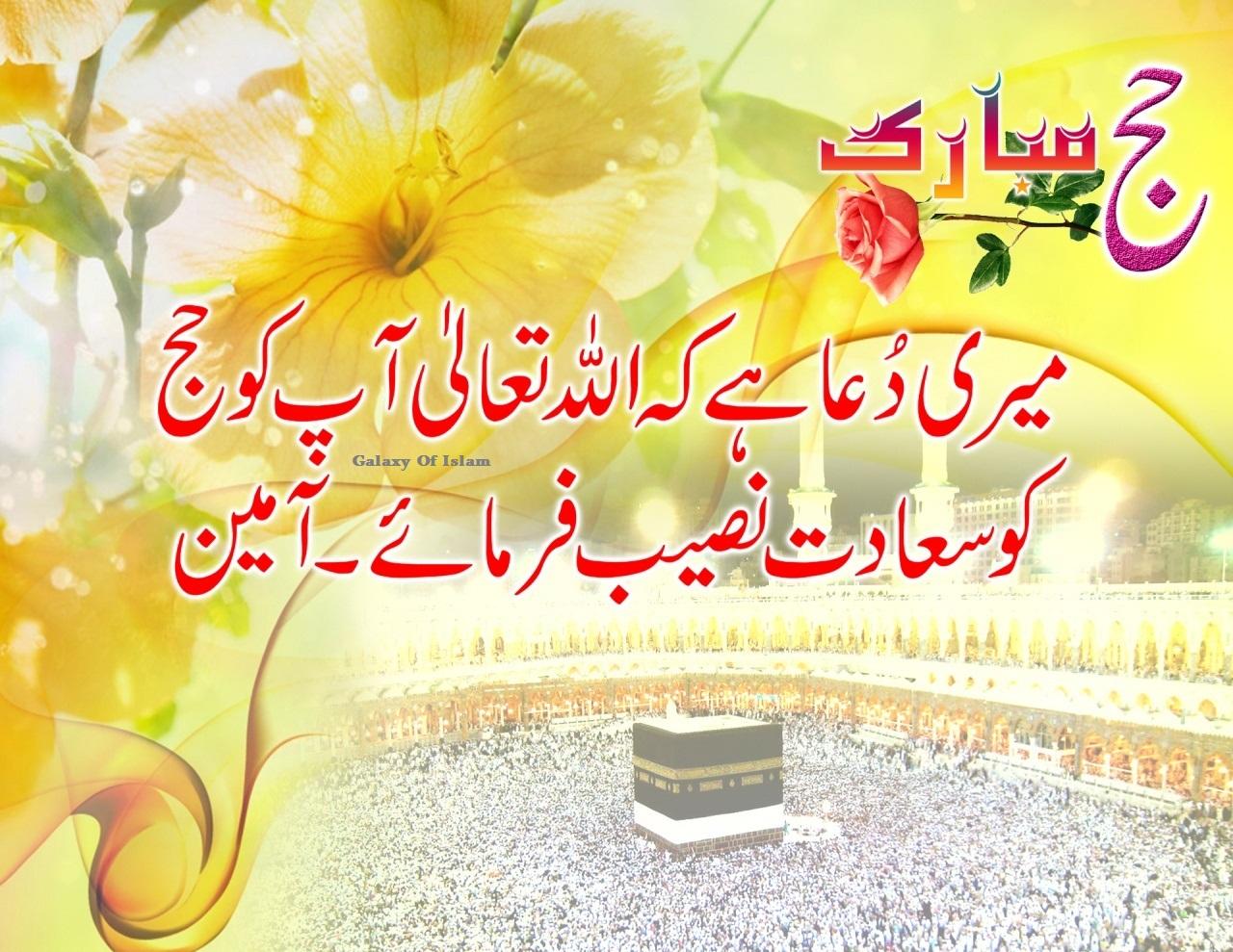 http://2.bp.blogspot.com/-Z2QXqDa5ZtU/UIg65v3l5II/AAAAAAAADCY/l3EMDwJFao4/s1600/hajj_mubarak_wallpaper-1280x1024.jpg