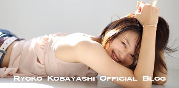 小林涼子オフィシャルブログ