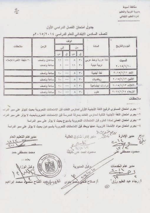 جدول امتحانات الشهادة الابتدائية 6 ابتدائي اسيوط الفصل الاول 2015