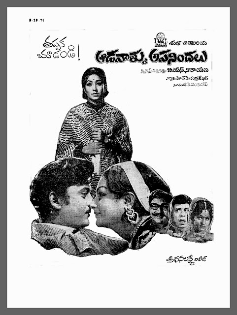 Aadavallu Apanindalu Telugu Mp3 Songs Free  Download  1976