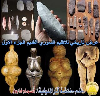 عرض تاريخي للاقليم السوري القديم الجزء الاول