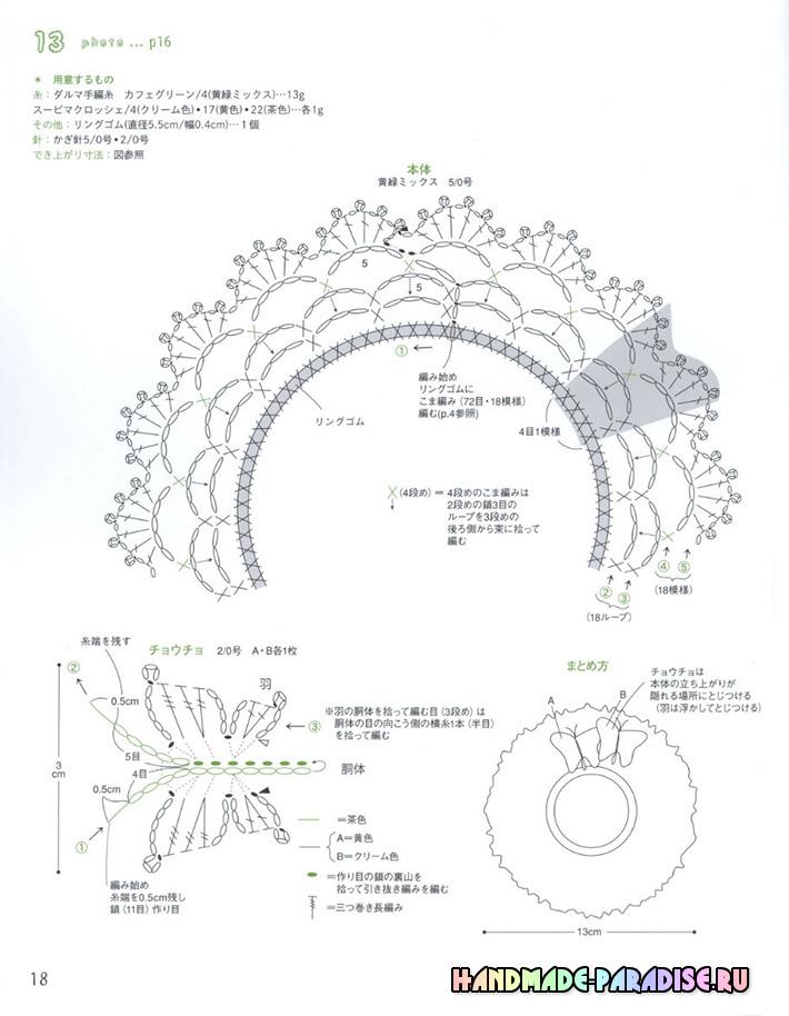 Японский журнал. Вязание крючком украшений и аксессуаров