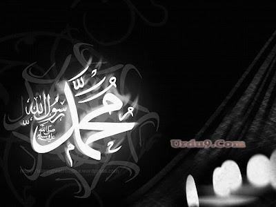 Names of Hazrat Muhammad Saw Hazrat Muhammad Saw Said