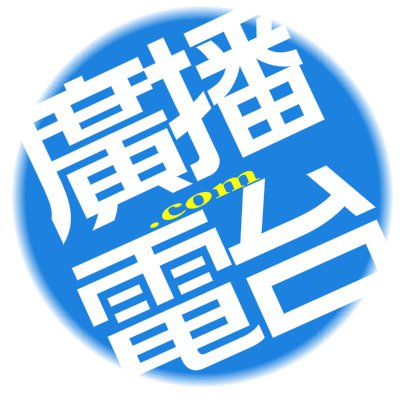 廣播電台.com 飛碟電台