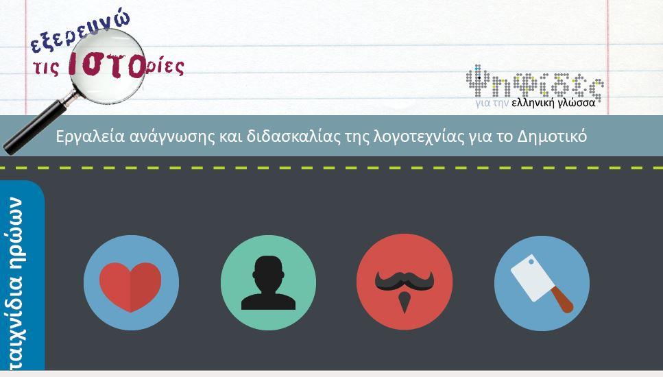 Παιχνίδια με την ελληνική γλώσσα