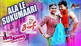 Style King Kannada Movie Ala Le Sukumaari Lyrical Full HD Video Song