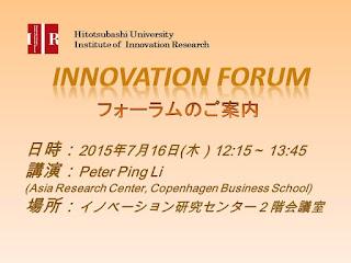 【イノベーションフォーラム】2015.7.16 Peter Ping Li
