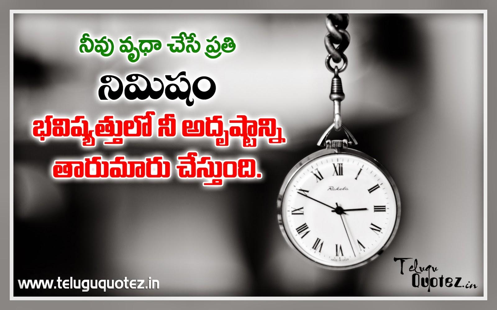 Telugu Quotes On Life Naveengfx