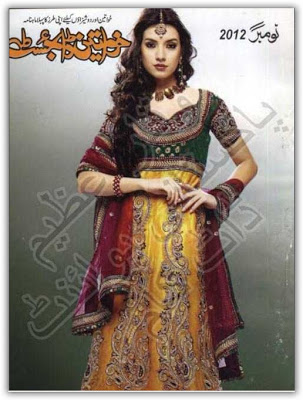 Read Online Jannat K Pattay Episode 15