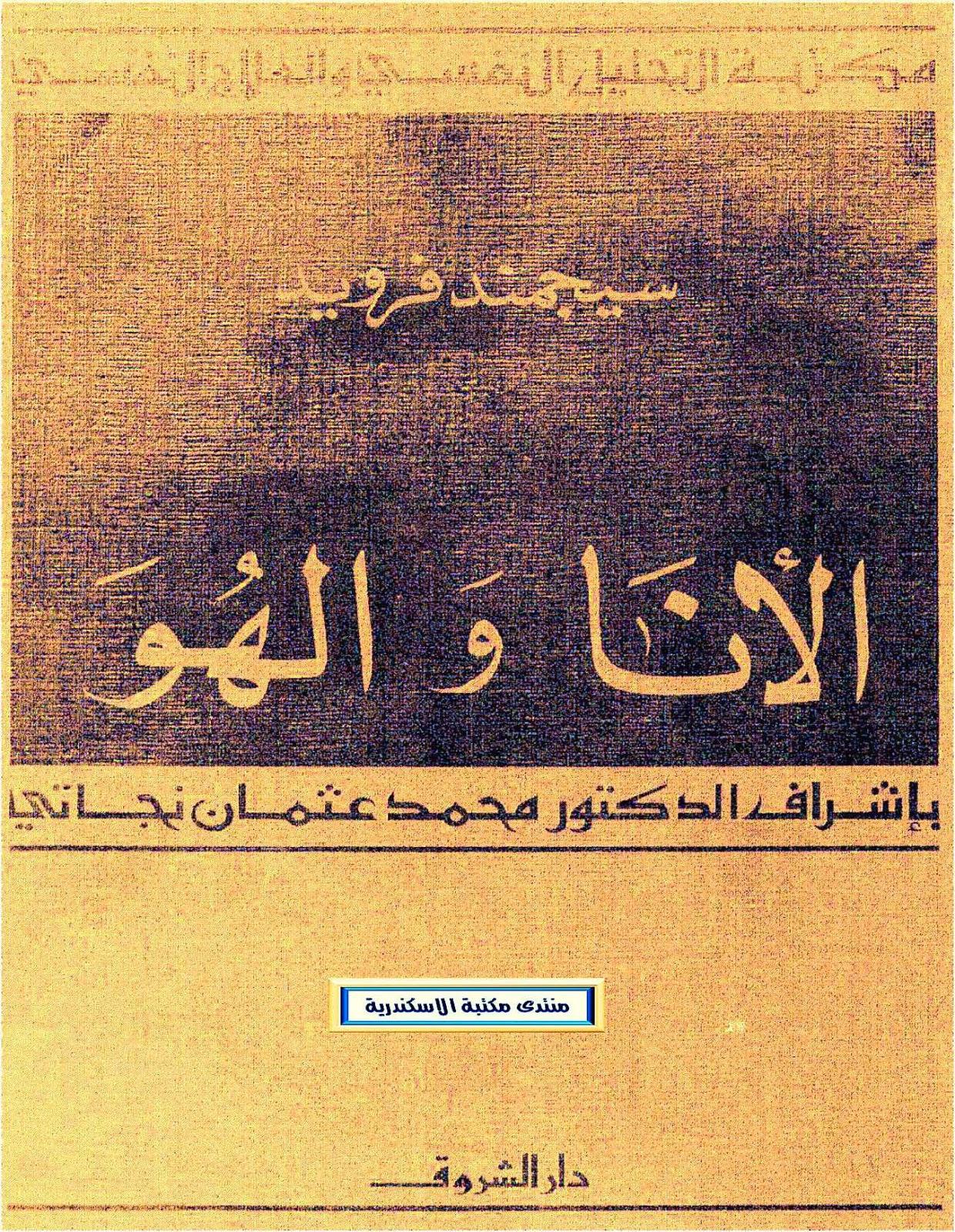 الأنا والهو - سيجموند فرويد pdf