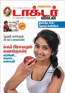DOCTOR VIKATAN PDF TAMIL E-MAGAZINE 16 FEB 2014 free download online | LATEST DOCTOR VIKATAN MAGAZINE