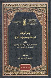باهر البرهان في معاني مشكلات القرآن - الغنوي الملقب بـ بيان الحق
