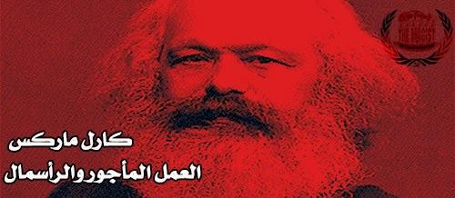 كارل ماركس : العمل المأجور والرأسمال