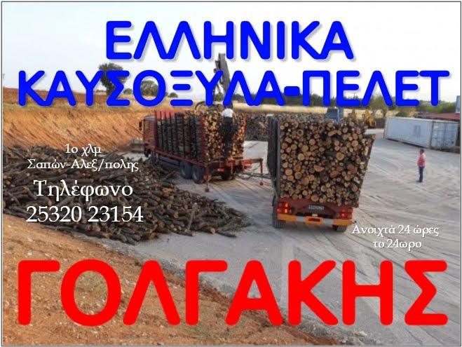 ΚΑΥΣΟΞΥΛΑ-ΠΕΛΕΤ ΓΟΛΓΑΚΗΣ