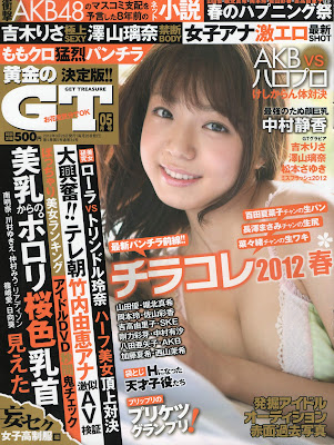 Golden Get Treasure 2012 No.05