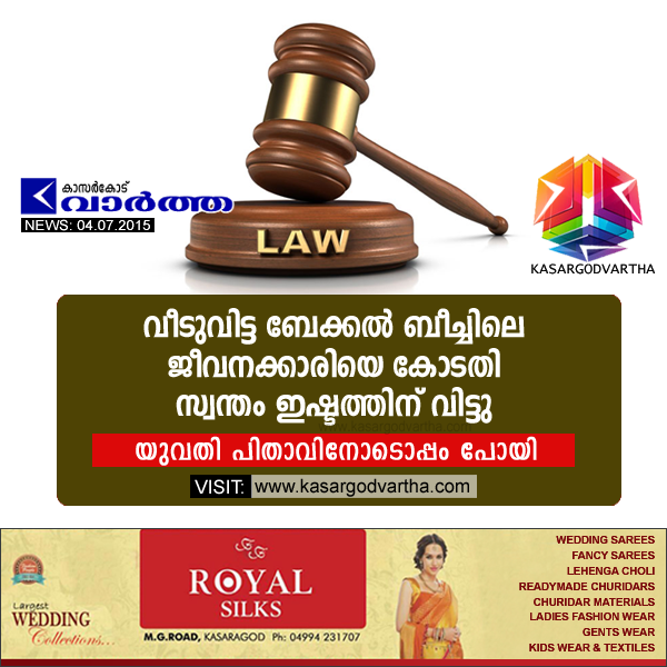 Kasaragod, Kerala, Kanhangad, court, Love, House-wife, Eloped house wife went with father.