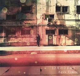 New Single : 12月のひまわり