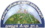 Arulmigu Palaniandavar Arts College for Women (www.tngovernmentjobs.in)