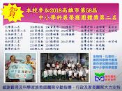 賀!本校2018高雄市第58屆中小學科學展覽榮獲佳績