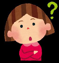 女の子の表情のイラスト「はてな」