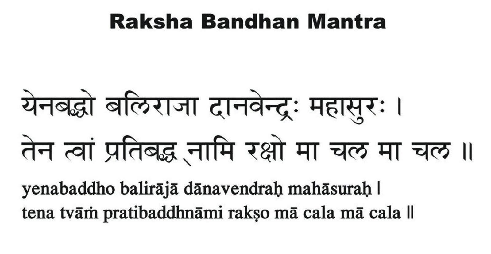 rakshabandhan essay in sanskrit Sanskrit essay on rakshabandhan, sanskrit, , , translation, human translation, automatic translation.