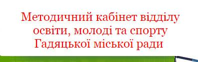 Методичний кабінет відділу освіти, молоді та спорту Гадяцької міської ради