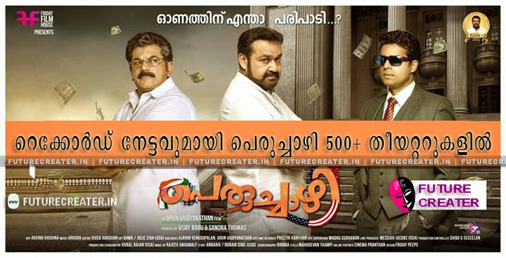 Peruchazhi Will Release on 29 in 500+ Screens