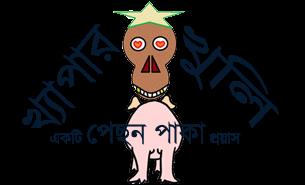 Khyapar Khuli