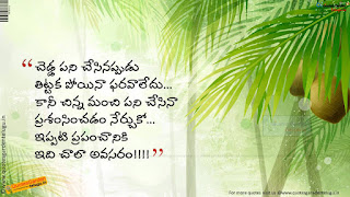 Heart touching inspirational quotes in telugu 977