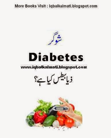 Diabetes (Sugar) Kya Hai Book in Urdu