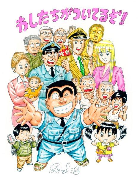 Mensajes de los autores de la JUMP Big_il_kochikame