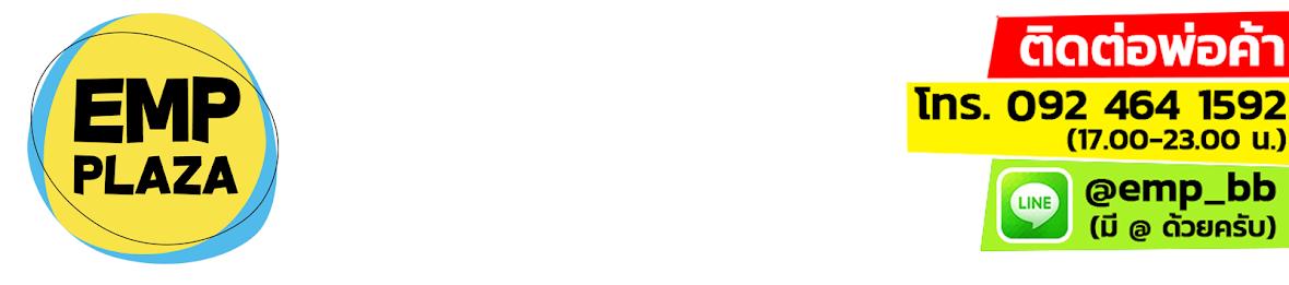 Empplaza : เสริมส้น แผ่นเพิ่มความสูง สไตล์เกาหลี เริ่มต้นที่ 230 บาท/คู่ ส่งฟรี!!!
