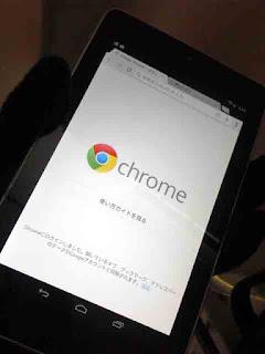 Nexus 7(2012) で Chrome もばっちり動きました!