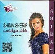 Shima Sherif-Kan Hayati 2014