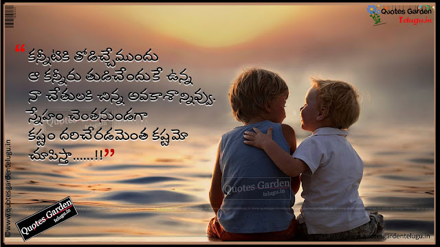 Telugu Friendship quotes 1285