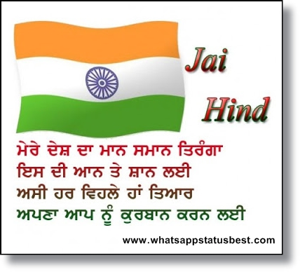 Happy Independence Day India 2016 Hindi Hd Wallpapers Facebook And
