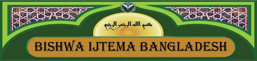 Bishwa  Ijtema Bangladesh