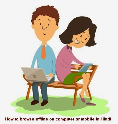 How to browse offline on computer or mobile in Hindi