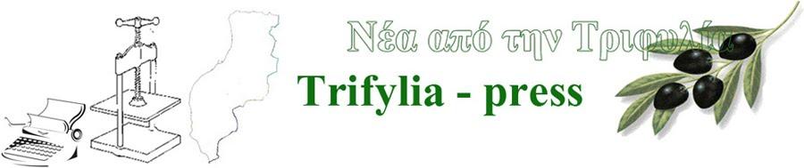 Νέα από την Τριφυλία trifyliapress