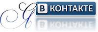 Моя группа Вконтакте. Жду всех в гости)