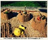 123. 沙坑上的小城堡