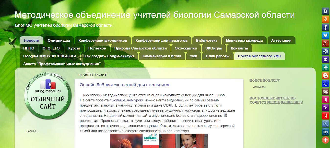 Методическое объединение учителей биологии Самарской области