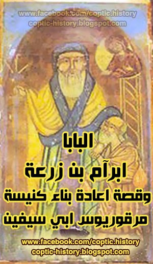 البابا ابرآم بن زرعة وترميم كنيسة مرقوريوس ابي سيفين