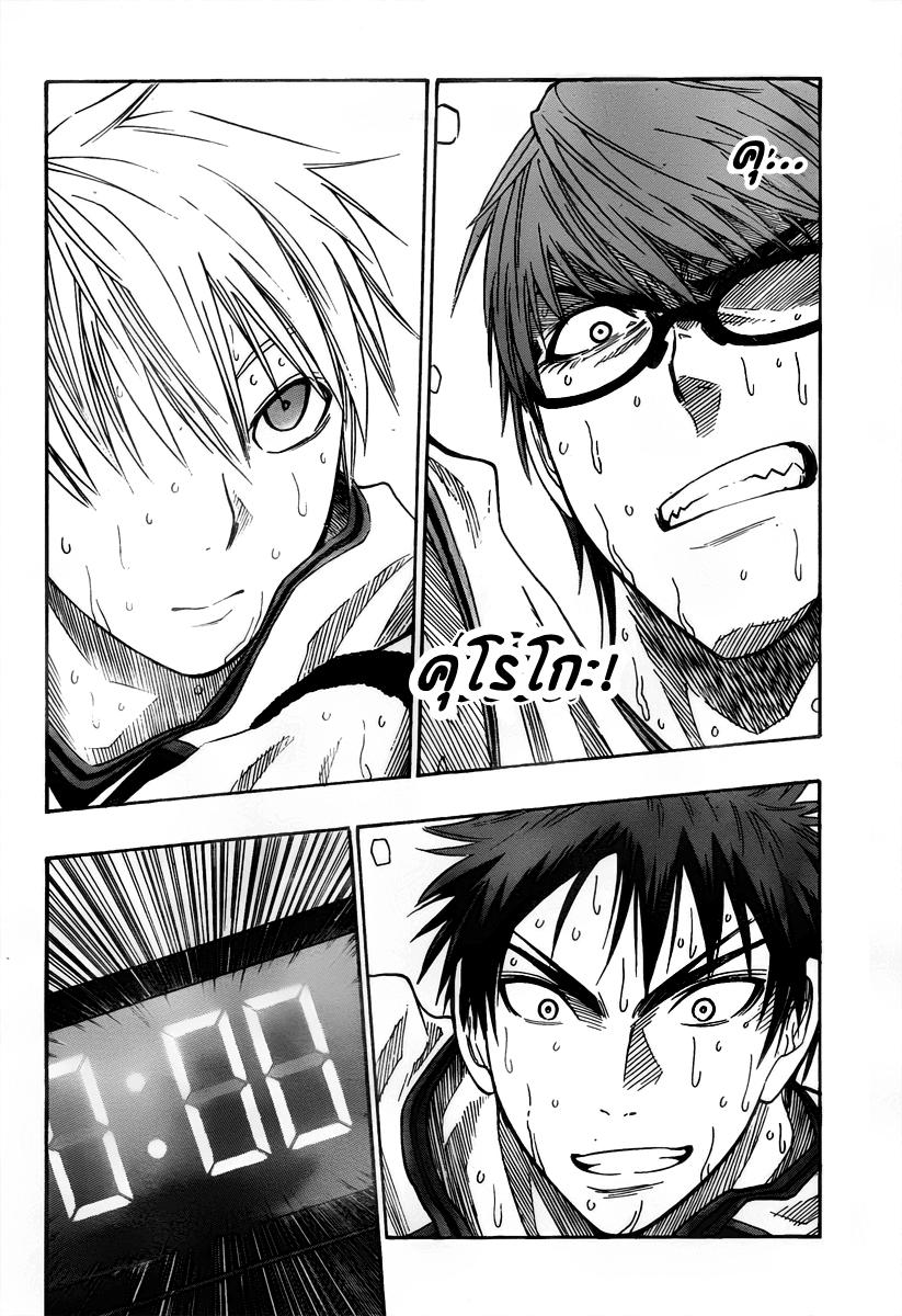 อ่านการ์ตูน Kuroko no Basket 35 ภาพที่ 7