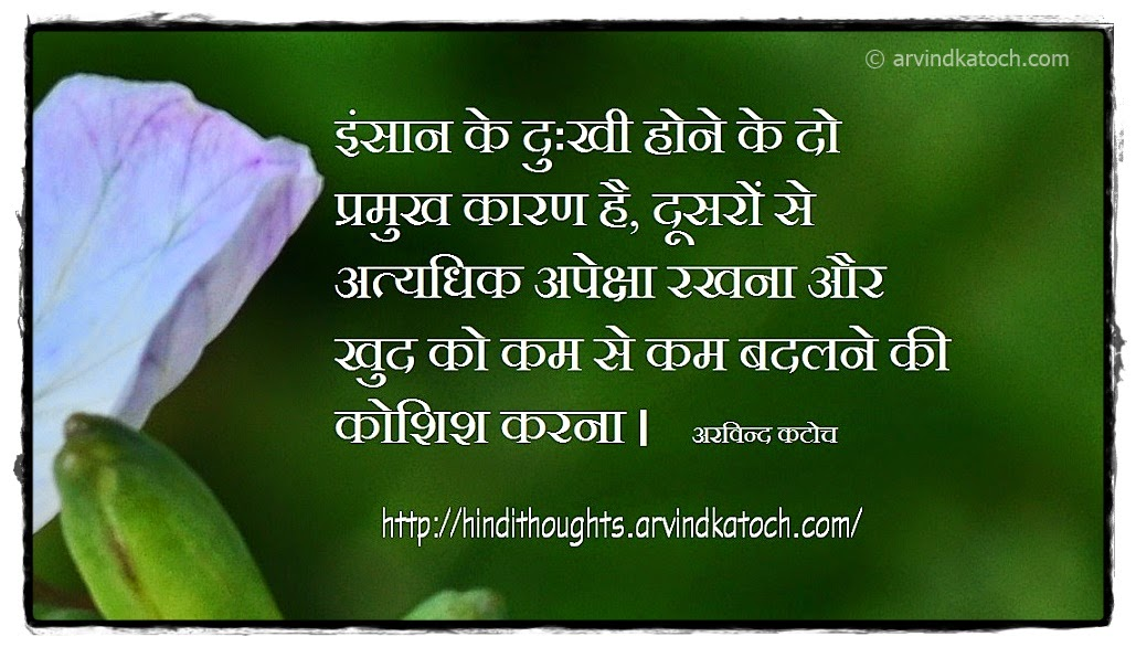 unhappiness, reasons, expects, others, change, Hindi, Quote, Katoch