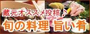 旬の料理 旨い肴